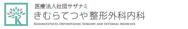 きむらてつや整形外科内科 ロゴ